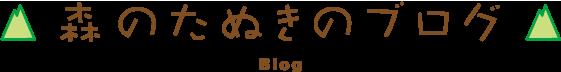 森のたぬきのブログ