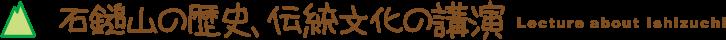 石鎚山の歴史・伝統文化の講演