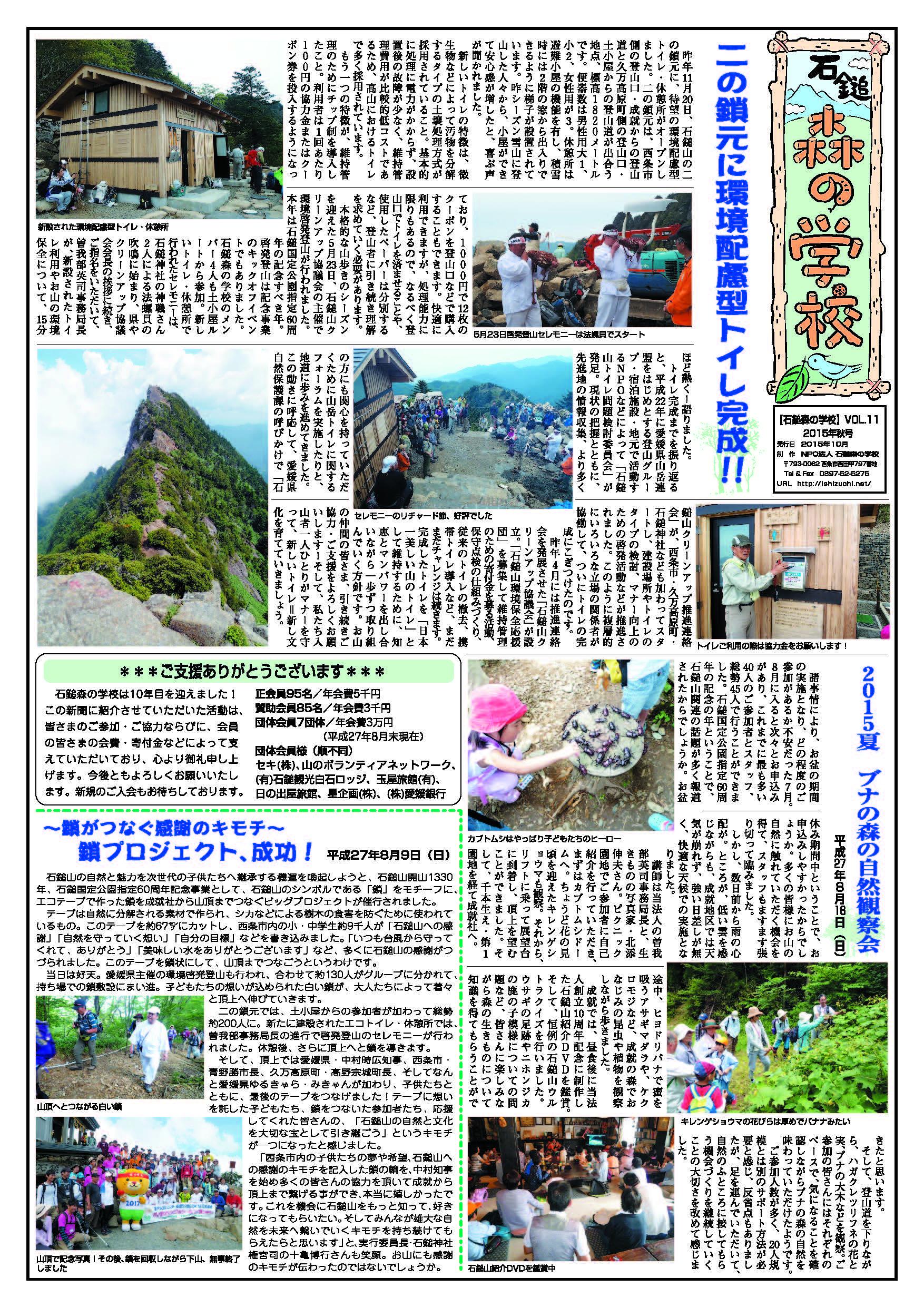 2014年石鎚森の学校新聞