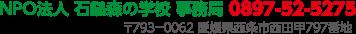 石鎚森の学校事務局 電話0897-52-5275 〒793-0062 西条市西田甲797番地