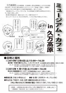 ○ミュージアム・カフェ2014チラシ