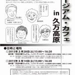 ミュージアム・カフェ チラシ2-3月分