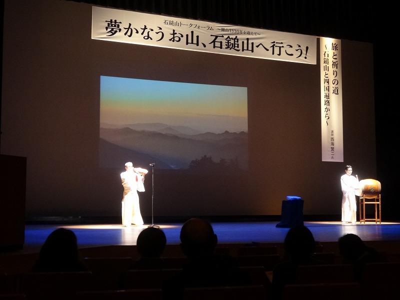 第2回石鎚山トークフォーラム 夢かなうお山 石鎚山へ行こう(報告)の画像