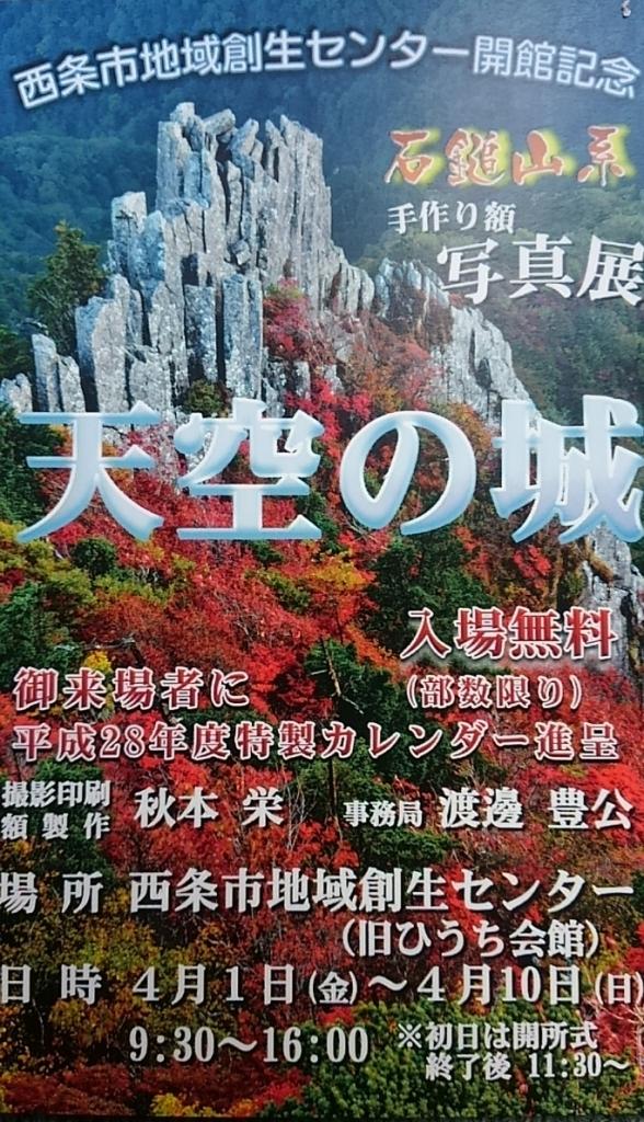 石鎚山系手作り額写真展/天空の城の画像