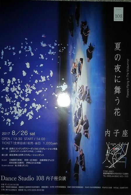 イベント情報~夏の夜に舞う花~コンテンポラリーダンス、能楽、篠笛などのコラボステージの画像
