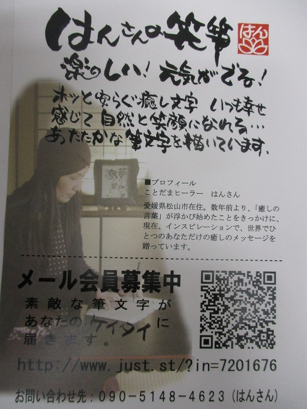 成就地区イベント情報/はんさんの笑筆・色紙プレゼント(^^)/の画像
