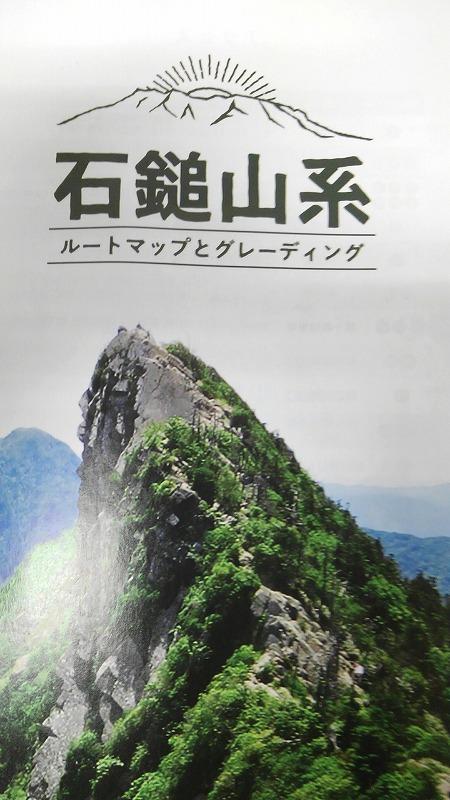 NPO法人石鎚森の学校活動報告/11月19日の画像