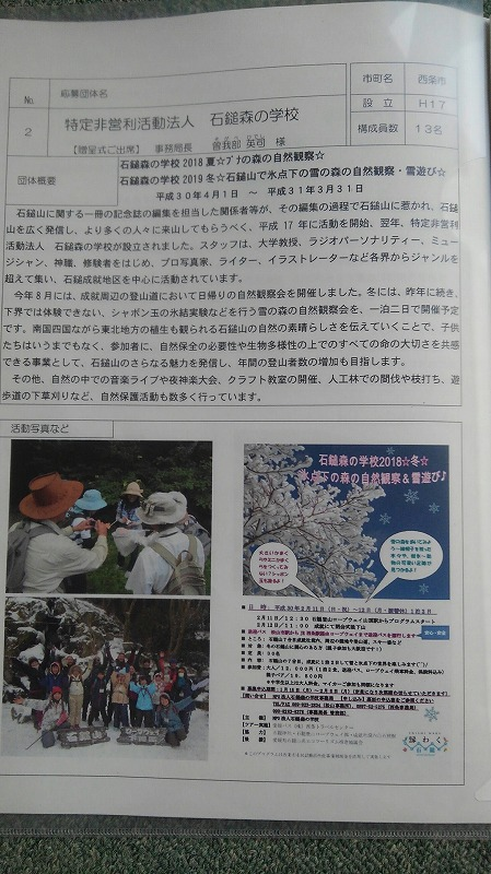 NPO法人石鎚森の学校活動報告/12月6日の画像