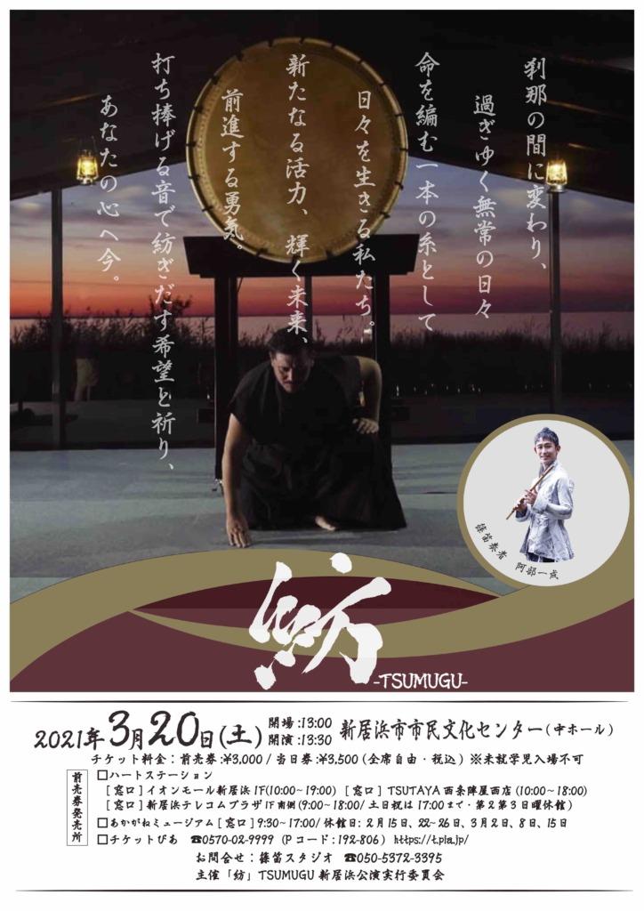 紡-TSUMUGU- 新居浜公演のご案内の画像